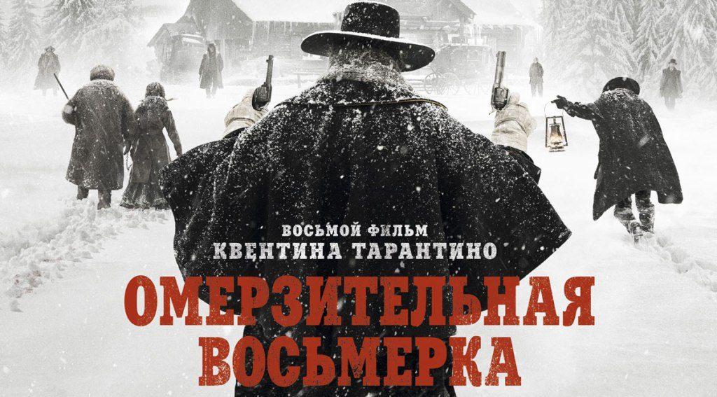Фильм Квентина тарантино Омерзительная восьмерка