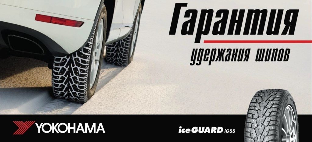 Yokohama Ice Guard IG55