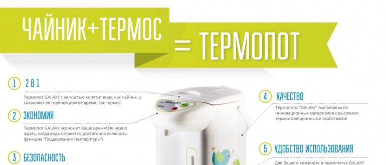 Выбираем лучшую модель термопота