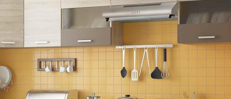 Выбираем лучшую вытяжку для кухни