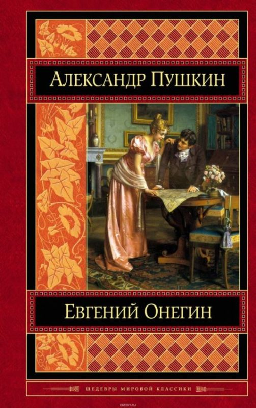 """Александр Пушкин """"Евгений Онегин"""" фото"""