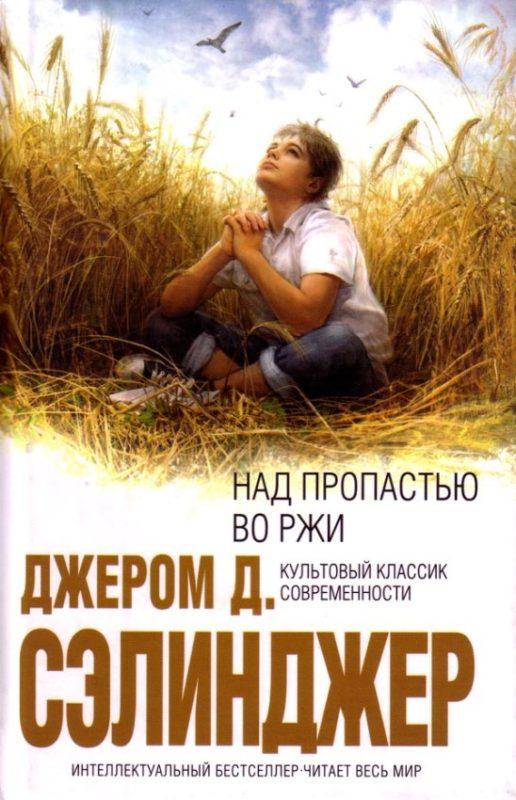 """Джером Дэвид Сэлинджер """"Над пропастью во ржи"""" фото"""