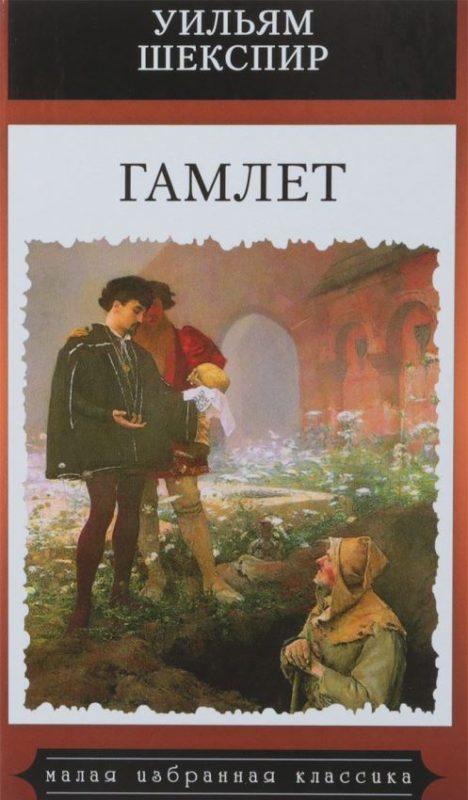 """Уильям Шекспир """"Гамлет"""" фото"""
