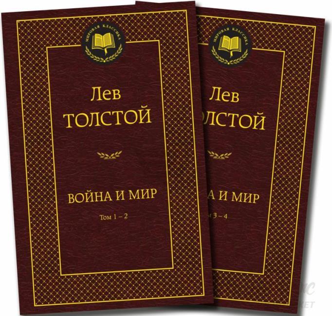 """Лев Толстой """"Война и мир"""" фото"""