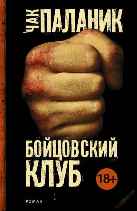 """Чак Паланик """"Бойцовский клуб"""" фото"""