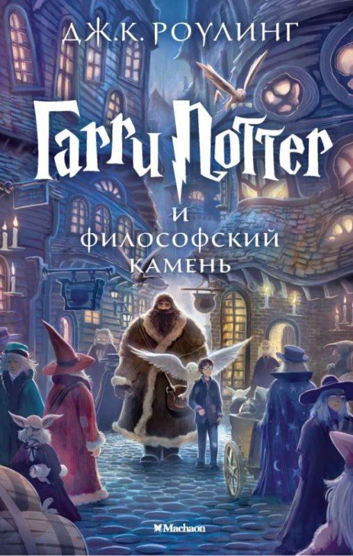 """Джоан Роулинг """"Гарри Поттер и философский камень"""" фото"""
