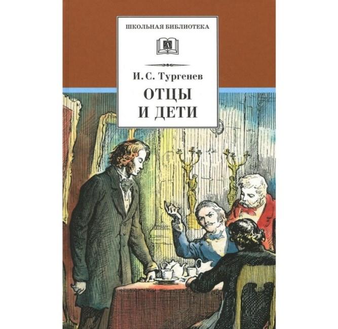 """Иван Тургенев """"Отцы и дети"""" фото"""