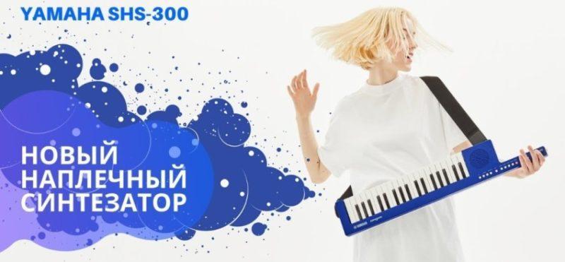 Yamaha Sonogenic SHS-300 фото