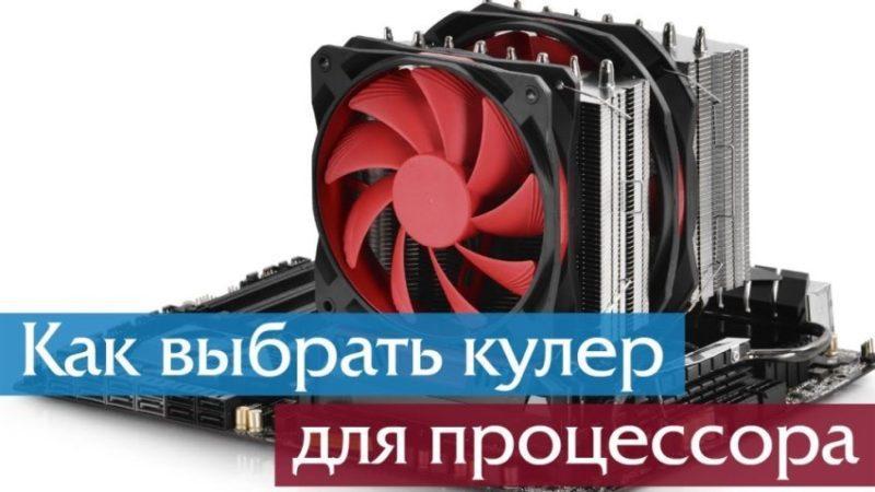 Как правильно выбрать кулер для охлаждения процессора