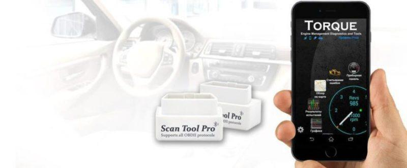 Scan Tool Pro фото