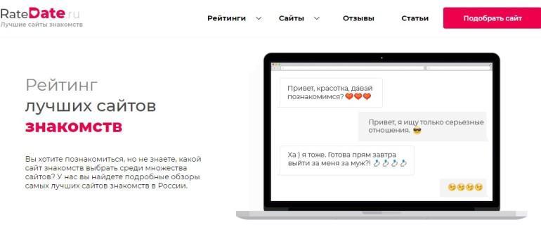 сайты знакомств - подбор лучшего сайта