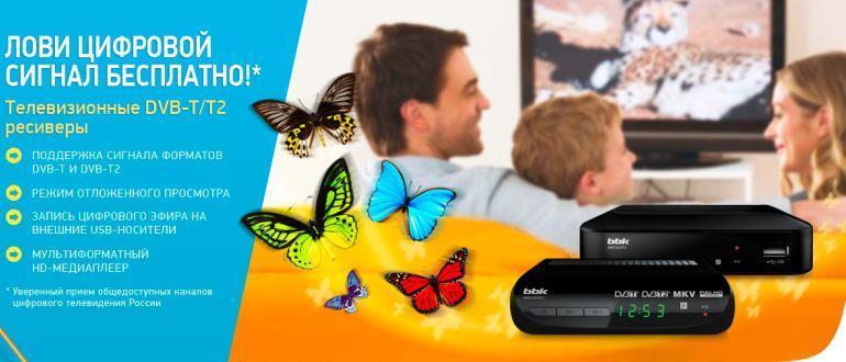 Выбираем лучший цифровой ТВ ресивер