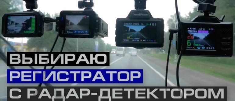 Выбираем самый хороший видеорегистратор с антирадаром
