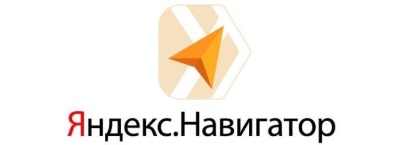 Яндекс.Навигатор фото