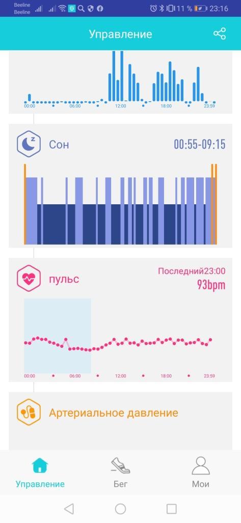 Приложение для фитнес часов GSMIN B3