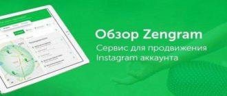 Обзор сервиса для продвижения Инстаграма