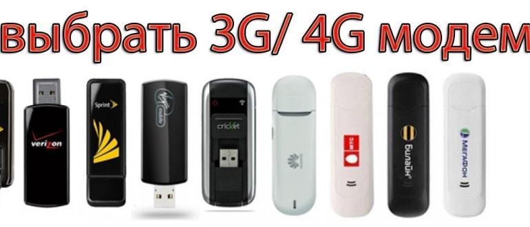 Как выбрать лучший USB модем