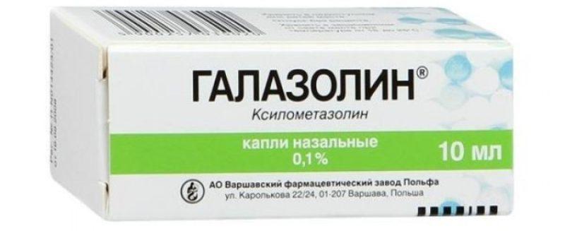 Галазолин фото