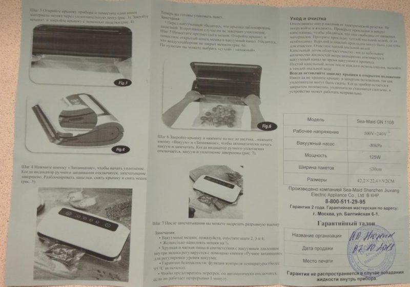 Инструкция Sea-Maid GN-1108 -2