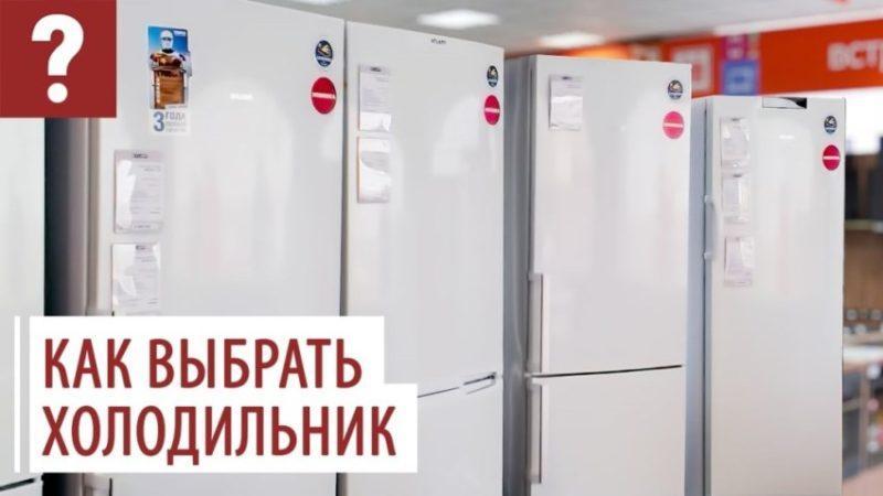 Как выбрать хороший холодильник Atlant