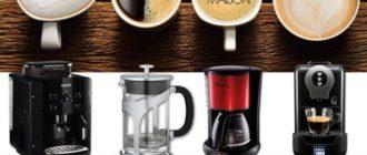 Выбираем хорошую кофеварку