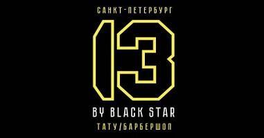 13 Барбершоп логотип