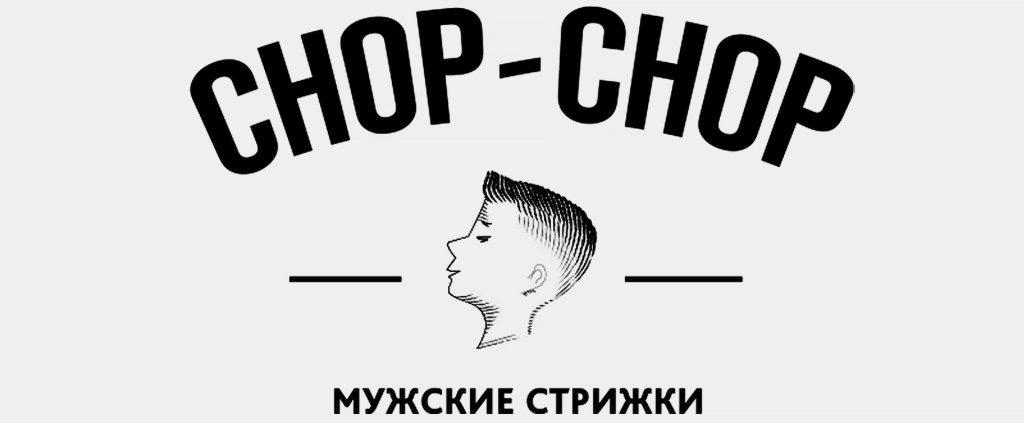 CHOP-CHOP фото