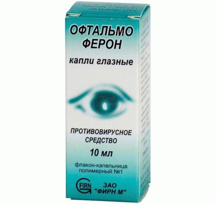 Офтальмоферон фото