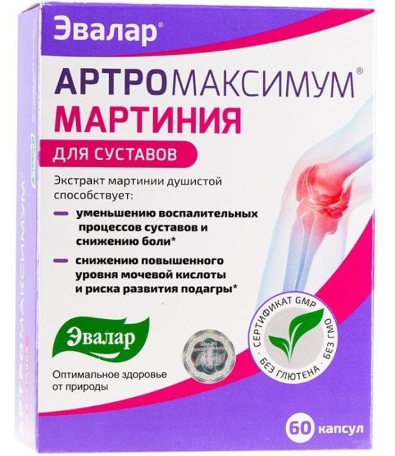 Артромаксимум Мартиния фото