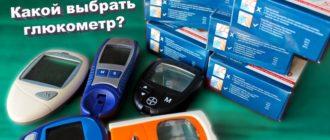 как выбрать самый хороший глюкометр