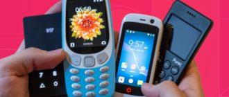 Выбираем самый хороший кнопочный телефон