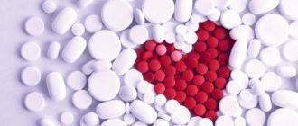 Самые хорошие таблетки от высокого давления