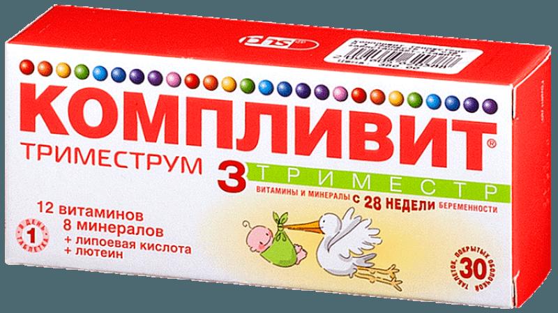 Компливит Триместрум 3 фото