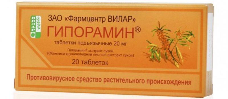 Гипорамин фото