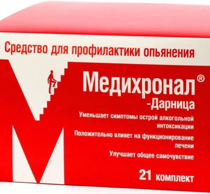 средство от похмелья самое эффективное в аптеке