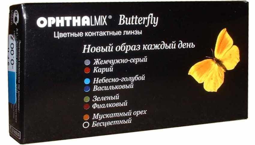 Офтальмикс Butterfly Трехтоновые фото