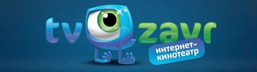 TVZavr фото