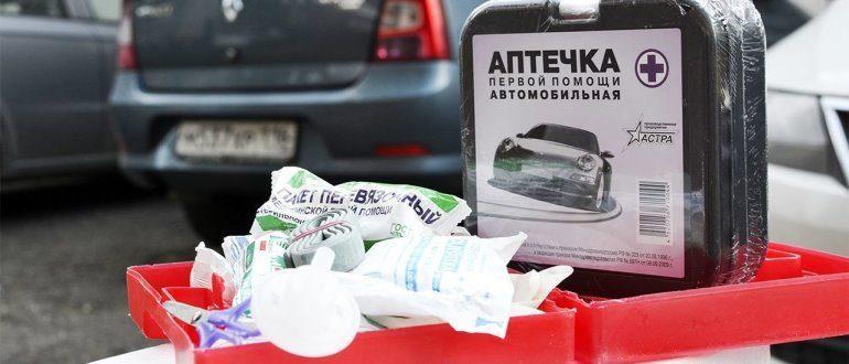 Выбираем самую хорошую аптечку в автомобиль