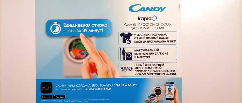 Обзор стиральной машины Candy-RO4-1276DWMC4-07