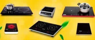 Выбираем самую хорошую настольную индукционную плиту