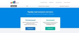 justhost.ru обзор хостинга