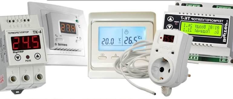 Выбираем самый хороший терморегулятор