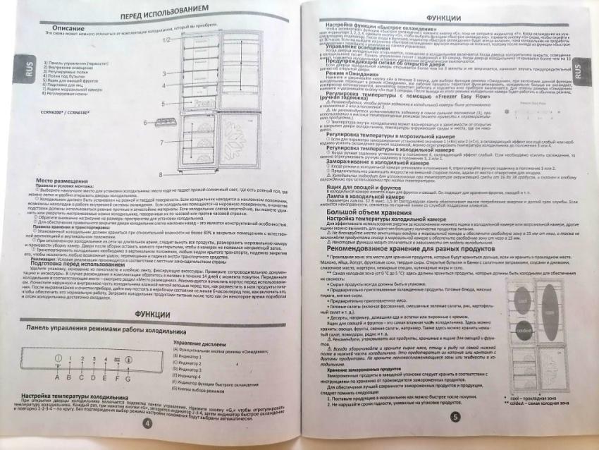 Часть инструкции к холодильнику Candy CCRN 6180W