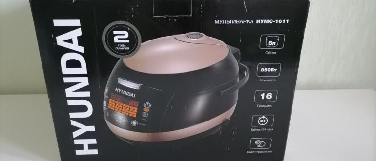 Мультиварка Hyundai HYMC-1611-