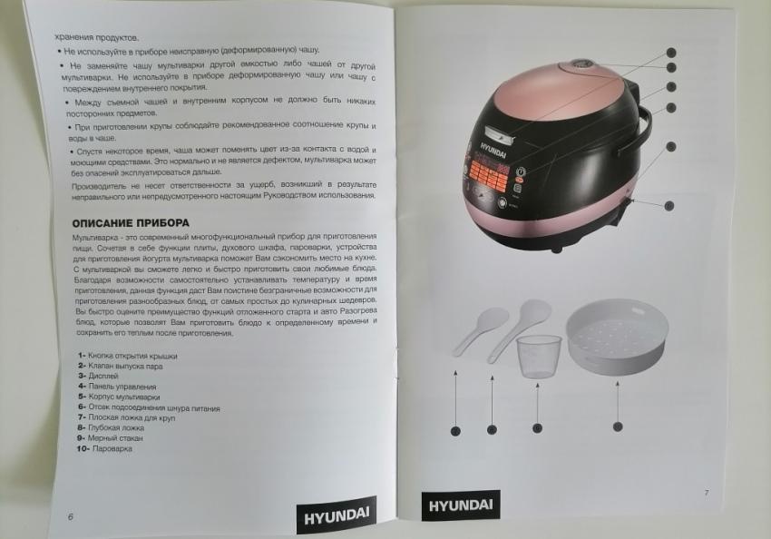 Начало инструкции Hyundai HYMC-1611-