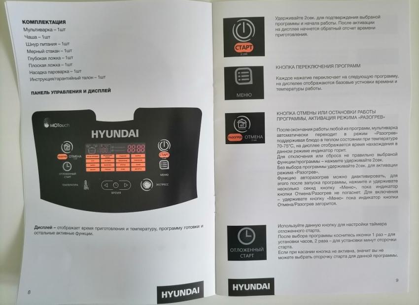 Описание панели управления Hyundai HYMC-1611