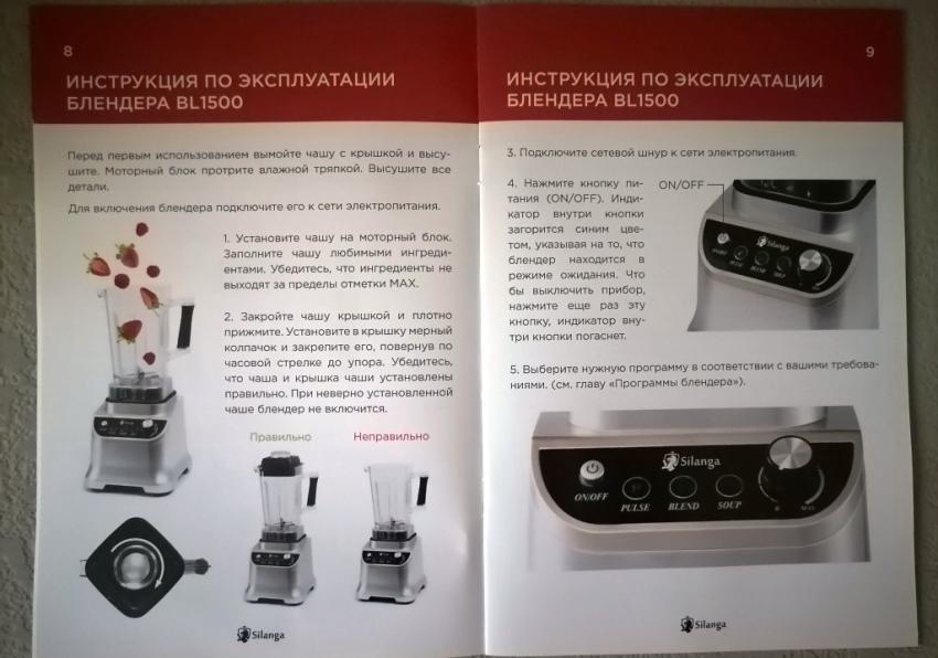 Инструкция по эксплуатации Silanga BL1500 PRO