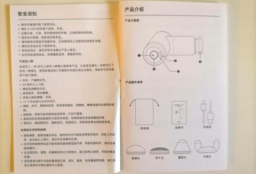 Инструкция на китайском Xiaomi Yunmai Extra Mini
