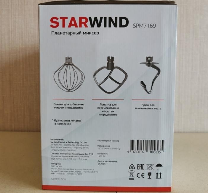 Коробка STARWIND SPM7169
