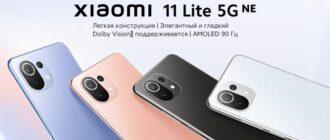 Mi11 Lite Ne смартфон